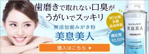 口臭予防歯磨き粉「美息美人(びいきびじん)」