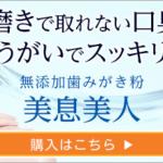 口臭予防の歯茎マッサージ