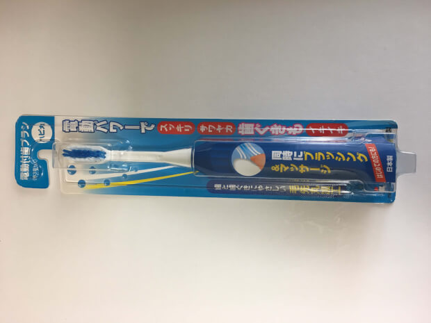 ハピカ電動歯ブラシ