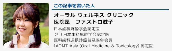 執筆者 歯科医師 ファストロ滋子