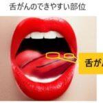 舌が白い画像