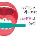 舌磨きしないほうがいい ❘ 正しい舌磨きの方法はこうする!