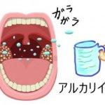 膿栓、臭い玉が簡単に取れるアルカリイオン水うがいとは?