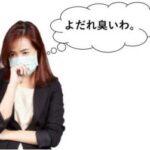 唾(よだれ)の臭いが気になります!つば(唾液)が臭い原因と対策方法
